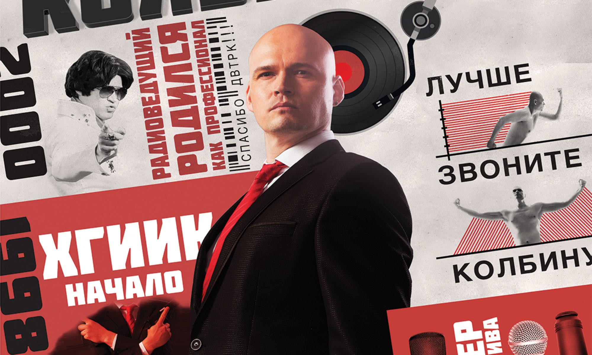 Ведущий Дмитрий Колбин