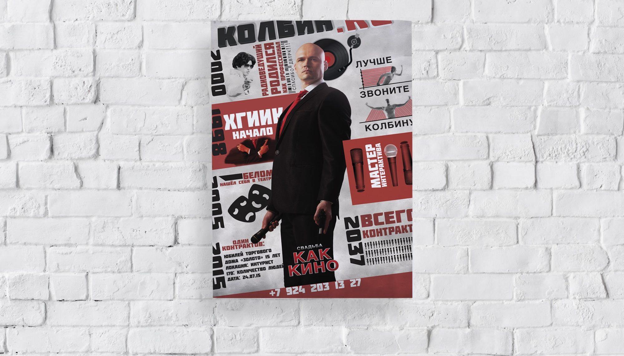 Дмитрий Колбин